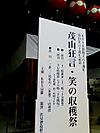 Kyogen111123_1